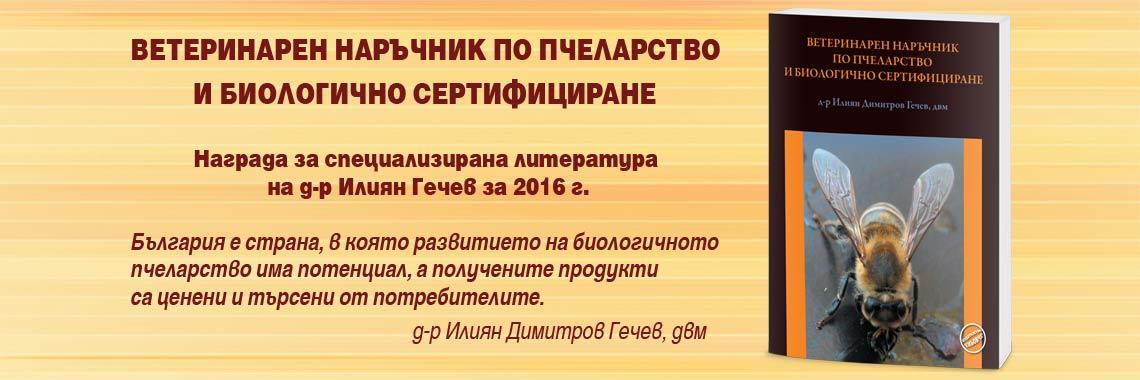 Ветеринарен наръчник по пчеларство и биологично сертифициране