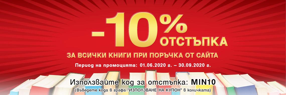 10% отстъпка на всички книги